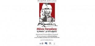 Εγκαίνια της έκθεσης του Μάνου Κατράκη στη Δημοτική Πινακοθήκη