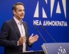 Μητσοτάκης: Μήνυμα μεγάλης πολιτικής αλλαγής από τις κάλπες της 26ης Μαΐου