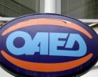 Ειδικό βοήθημα ΟΑΕΔ: Ποιοι το δικαιούνται – Η διαδικασία της αίτησης