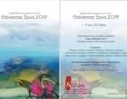 Γκαλερί Καψιώτη: «Θάλασσας Έργα 2019»: ΤΑ ΕΓΚΑΙΝΙΑ ΤΗΣ ΞΕΧΩΡΙΣΤΗΣ ΕΚΘΕΣΗΣ