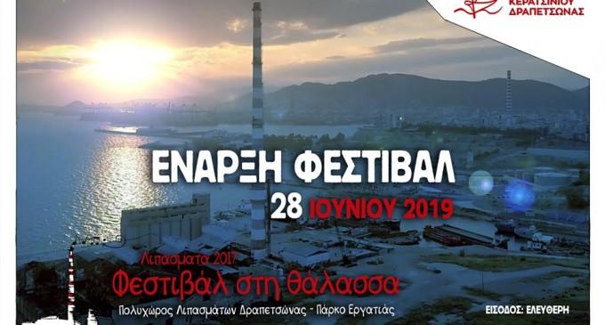 Γεμάτο εκπλήξεις και απρόβλεπτα δρώμενα επιστρέφει το Φεστιβάλ στη Θάλασσα- Λιπάσματα 2019