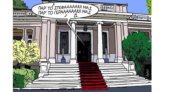 Το νέο δηκτικό σκίτσο του Αρκά με το Μαξίμου και τη «Δραπετσώνα»