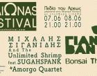 Στο Πεδίο του Άρεως το ElaiΩnas Festival 2019 με τη στήριξη της Περιφέρειας Αττικής