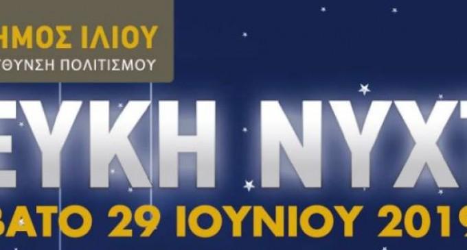 «Λευκή Νύχτα» στο Ίλιον. Όλη η πόλη… μια γιορτή!