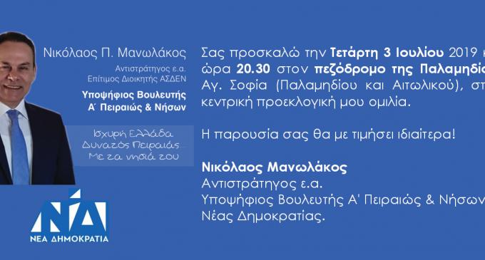 ΚΕΝΤΡΙΚΗ ΠΡΟΕΚΛΟΓΙΚΗ ΟΜΙΛΙΑ ΝΙΚΟΥ ΜΑΝΩΛΑΚΟΥ (πρόσκληση)