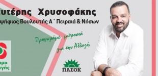 Λευτέρης Χρυσοφάκης: ΕΚΔΗΛΩΣΗ ΓΝΩΡΙΜΙΑΣ από τον υποψήφιο Βουλευτής Α' Πειραιά και Νήσων του ΚΙΝΑΛ