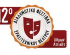 12o Διαδημοτικό Φεστιβάλ Ερασιτεχνικού Θεάτρου Δήμων Αττικής στο Ρέντη