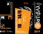 Μαθητικό και καλλιτεχνικό φεστιβάλ στον Δήμο Κερατσινίου-Δραπετσώνας