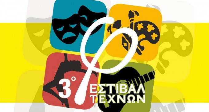 3ο Φεστιβάλ Τεχνών του Δήμου Μοσχάτου-Ταύρου: Αφιέρωμα στους κορυφαίους του έντεχνου λαϊκού τραγουδιού