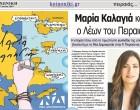 Η Μαρία Καλαγιά και ο Λέων του Πειραιά -Η ιστορία πίσω από το πρωτότυπο φυλλάδιο της υποψήφιας βουλευτή με τη Νέα Δημοκρατία στην Α Πειραιά και Νήσων