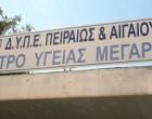 Εξώδικα του Δήμου για την υπόθεση της υπολειτουργίας του Κέντρου Υγείας Μεγάρων