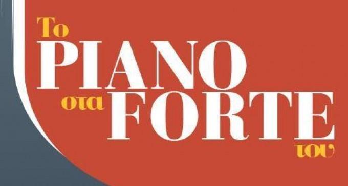 Το piano στα forte του: Ρεσιτάλ πιάνου του Γιώργου Φράγκου στην αίθουσα του Πειραϊκού Συνδέσμου