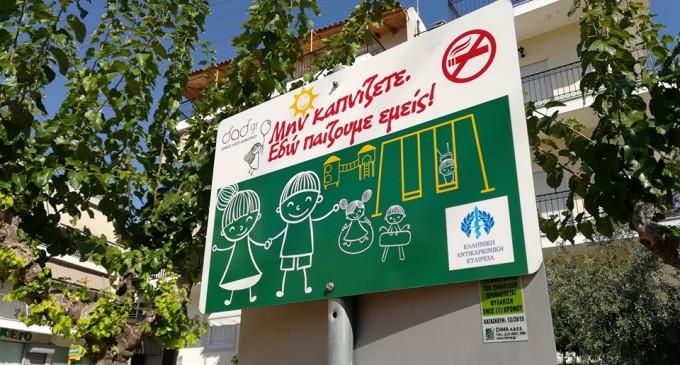 Παιδικές χαρές χωρίς τσιγάρα και καπνό στο Δήμο Αγίου Δημητρίου