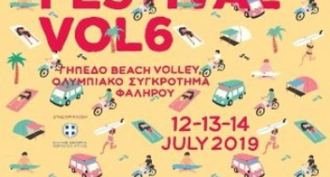 Η Περιφέρεια Αττικής στο Surf Art Festival