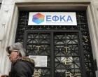 ΕΦΚΑ: Ολοκληρώθηκε η διαδικασία εκκαθάρισης εισφορών του 2018 – Πότε λήγει η προθεσμία για την πρώτη δόση πληρωμής
