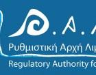 Διάκριση για την Ελλάδα και τη Ρυθμιστική Αρχή Λιμένων