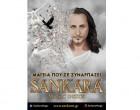 Ο μάγος Σανκάρα στο Δημοτικό Κηποθέατρο Νίκαιας