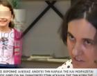 Ένα θαύμα για την Αλεξία – Φυτό το 8χρονο κοριτσάκι που δέχτηκε σφαίρα στο κεφάλι