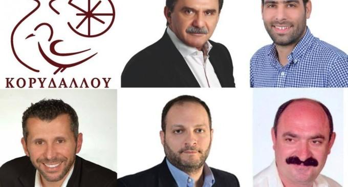 ΚΟΡΥΔΑΛΛΟΣ: Ορίστηκαν οι νέοι Αντιδήμαρχοι