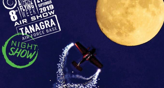 Athens Flying Week: Το πιο μεγαλειώδες υπερθέαμα στον νυχτερινό ουρανό