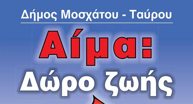 Εθελοντική αιμοδοσία στον Δήμο Μοσχάτου-Ταύρου