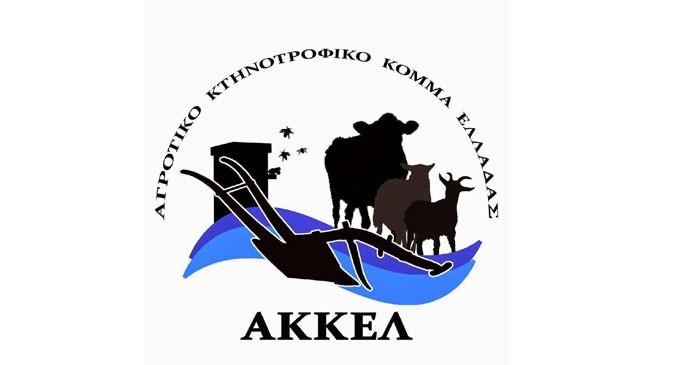 Απάντηση ΑΚΚΕΛ στον Υπουργό Αγροτικής Ανάπτυξης σχετικά με τις ελληνοποιήσεις γάλακτος