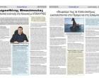 Δημοσθένης Μπακόπουλος: Αποκλειστική συνέντευξη στην Κοινωνική με ΑΠΟΚΑΛΥΨΕΙΣ: Υπάρχουν καταγγελίες που έχουμε στείλει στον Εισαγγελέα ότι ναυάγια έχουν θαφτεί κάτω από προβλήτες