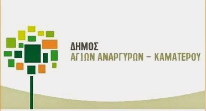 Μέτρα στήριξης των δημοτών λαμβάνει ο Δήμος Αγίων Αναργύρων-Καματερού