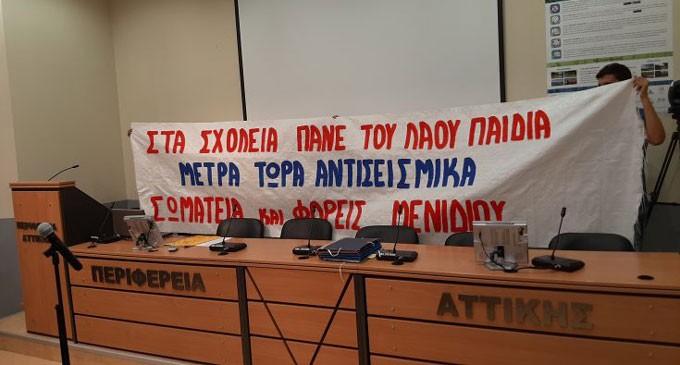 Περιφερειακό Συμβούλιο Αττικής: Παρέμβαση φορέων για την αποκατάσταση ζημιών στα σχολεία