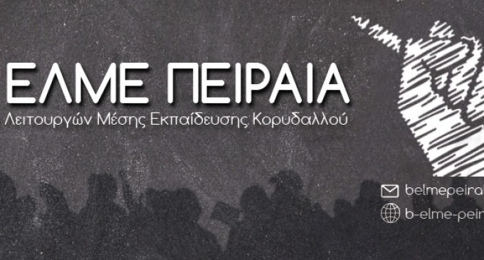 Η Β ́ΕΛΜΕ Πειραιά σε παράσταση διαμαρτυρίας για τις τοποθετήσεις των αναπληρωτών