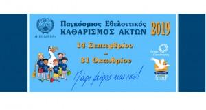ethelontikos_katharismos_dr