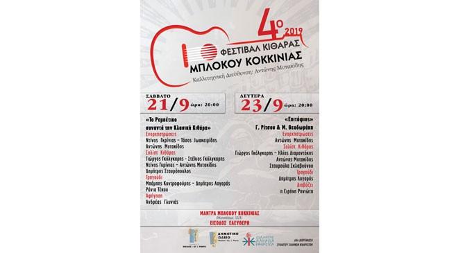 4ο Φεστιβάλ Κιθάρας στη Μάντρα Μπλόκου Κοκκινιάς