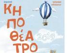 Στη δημοτική ενότητα Νίκαιας το 12 Διαδημοτικό Φεστιβάλ Ερασιτεχνικού Θεάτρου Δήμων Αττικής