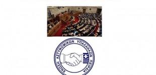 Ένωση Αστυνομικών Πειραιά: Στην Βουλή τα προβλήματα της Αστυνομικής Διεύθυνσης Πειραιά