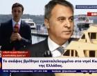 Στην Κω βρέθηκε το κλεμμένο γιοτ του προέδρου της τουρκικής ομάδας Μπεσίκτας