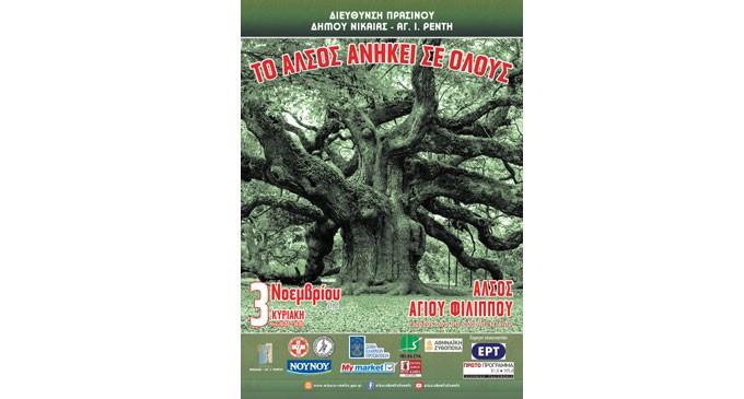 «Το Άλσος Ανήκει σε όλους» στον Δήμο Νίκαιας – Αγ.Ι.Ρέντη