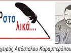 «Σταγόνες» γραφειοκρατίας στην κατασκευή του υποθαλάσσιου αγωγού της Αίγινας
