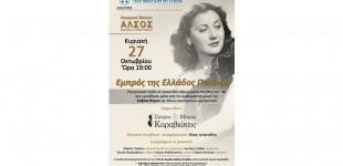 Συναυλία – αφιέρωμα στο έπος του '40: «Εμπρός της Ελλάδος παιδιά!»