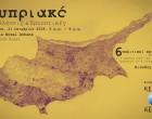 Κυπριακό: Προκλήσεις & Προοπτικές – Εκδήλωση ΚΕΔΙΣΑ