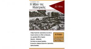 mach_hlektrikhs_keratsini