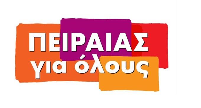«Πειραιάς για όλους»: Επιστολή προς τον Δήμαρχο Πειραιά -Πρόταση για επέκταση μέτρων απαλλαγής από τα τέλη καθαριότητας & ηλεκτροφωτισμού