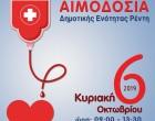 59η Εθελοντική Αιμοδοσία του Δήμου Νίκαιας – Αγ.Ι.Ρέντη