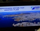 Master Plan: Παρουσιάζουμε σε αποκλειστικότητα τα επίσημα πρακτικά της ΕΣΑΛ και τις τοποθετήσεις δημάρχων και φορέων στην κρίσιμη συνεδρίαση (έγγραφο)