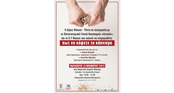 Πρόγραμμα Διακοπής Καπνίσματος στα Δημοτικά Ιατρεία Νίκαιας