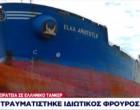 Elka aristotle: Ξεσπά ο πατέρας του Έλληνα που απήχθη στο Τόγκο! (βίντεο)