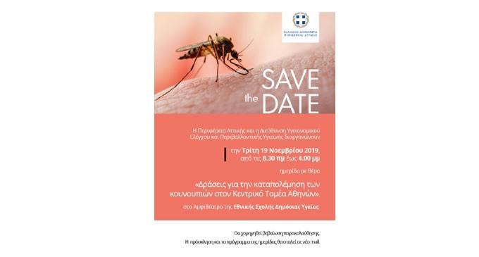 SAVE THE DATE ΗΜΕΡΙΔΑ: Δράσεις για την καταπολέμηση των κουνουπιών στον Κεντρικό Τομέα Αθηνών