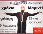 Η Κοινωνική παρουσιάζει: 63 χρόνια Μαρινέλλα – Η μεγαλύτερη Εθνική τραγουδίστρια