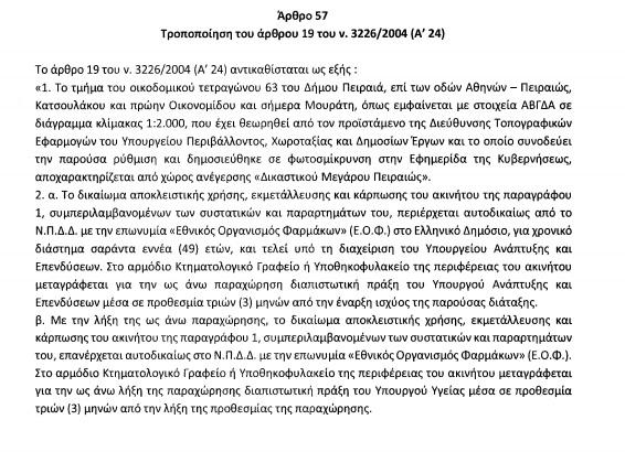 artho 57 a