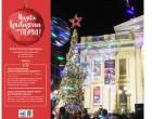 Ο Δήμαρχος Πειραιά Γιάννης Μώραλης θα φωταγωγήσει το Χριστουγεννιάτικο δέντρο την Πέμπτη και θα ακολουθήσει το street party