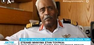 Λίβυος Ναύαρχος στο «Εκτός Γραμμής»: «Έχω διαταγή να βυθίσω τα τουρκικά πλοία – Η συμφωνία με την Τουρκία δεν ισχύει»